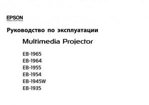 Epson EB-1965, EB-1964, EB-1955, EB-1954, EB-1945W, EB-1935 - руководство по эксплуатации