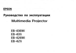 Epson EB-436Wi, EB-431i, EB-426Wi, EB-421i - руководство по эксплуатации