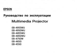 Epson EB-4955WU, EB-4950WU, EB-4855WU, EB-4850WU, EB-4750W, EB-4650, EB-4550 - руководство по эксплуатации
