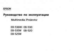 Epson EB-536Wi, EB-535W, EB-525W, EB-530, EB-520 - руководство по эксплуатации