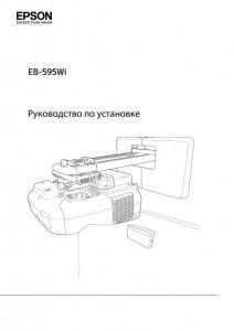 Epson EB-595Wi - руководство по установке