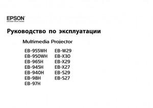 Epson EB-955WH, EB-950WH, EB-965H, EB-945H, EB-940H, EB-98H, EB-97H, EB-W29, EB-X30, EB-X29, EB-X27, EB-S29, EB-S27 - руководство по эксплуатации