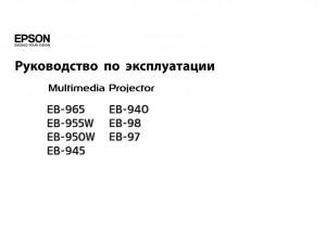 Epson EB-965, EB-955W, EB-950W, EB-945, EB-940, EB-98, EB-97 - руководство по эксплуатации