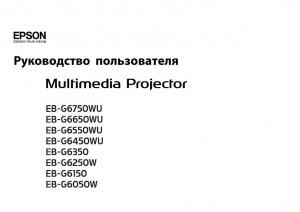 Epson EB-G6750WU, EB-G6650WU, EB-G6550WU, EB-G6450WU, EB-G6350, EB-G6250W, EB-G6150, EB-G6050W - руководство по эксплуатации