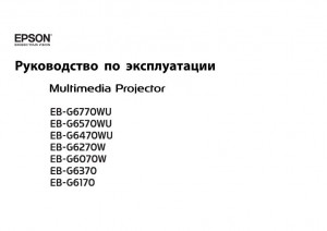 Epson EB-G6770WU, EB-G6570WU, EB-G6470WU, EB-G6270W, EB-G6070W, EB-G6370, EB-G6170 - руководство по эксплуатации