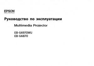 Epson EB-G6970WU, EB-G6870 - руководство по эксплуатации