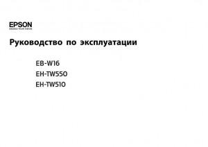 Epson EB-W16, EB-TW550, EB-TW510 - руководство по эксплуатации
