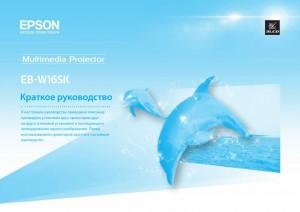 Epson EB-W16SK - краткое руководство