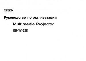 Epson EB-W16SK - руководство по эксплуатации