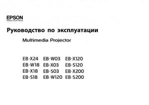 Epson EB-X24, EB-W18, EB-X18, EB-S18, EB-W03, EB-X03, EB-S03, EB-W120, EB-X120, EB-S120, EB-X200, EB-S200 - руководство по эксплуатации