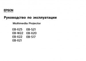 Epson EB-X25, EB-W22, EB-X22, EB-X21, EB-S21, EB-X20, EB-S17 - руководство по эксплуатации