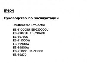Epson EB-Z10005U, EB-Z10000U, EB-Z9875U, EB-Z9870U, EB-Z9750U, EB-Z11000W, EB-Z9900W, EB-Z9800W, EB-Z11005, EB-Z11000, EB-Z9870 - руководство по эксплуатации