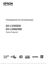 Epson EH-LS10000, EH-LS9600W - руководство по эксплуатации
