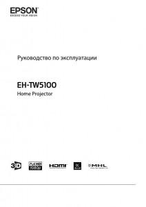 Epson EH-TW5100 - руководство по эксплуатации