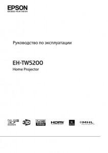 Epson EH-TW5200 - руководство по эксплуатации