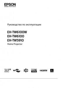 Epson EH-TW6100W, EH-TW6100, EH-TW5910 - руководство по эксплуатации