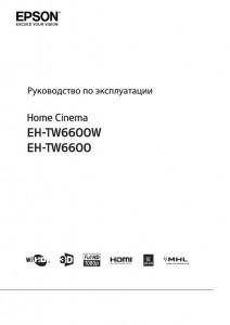 Epson EH-TW6600W, EH-TW6600 - руководство по эксплуатации