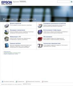Epson Expression 11000XL - интерактивное руководство пользователя