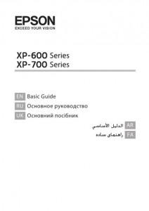 Epson Expression Premium XP-600, Expression Premium XP-605, Expression Premium XP-700, Expression Premium XP-800 - руководство по основным операциям