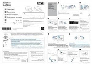 Epson Expression Premium XP-600, Expression Premium XP-605, Expression Premium XP-700, Expression Premium XP-800 - руководство по установке