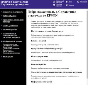 Epson Fx-2190 инструкция на русском - фото 8