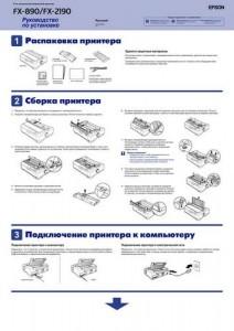 Epson Fx-2190 инструкция на русском - фото 9