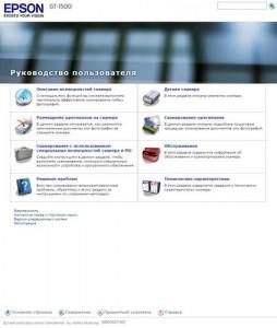 Epson GT-1500 - интерактивное руководство пользователя