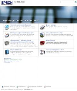Epson GT-S55, GT-S85 - интерактивное руководство пользователя