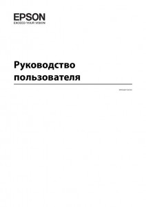 инструкция по эксплуатации epson l110