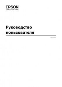 Epson L1300, L1800 - руководство пользователя