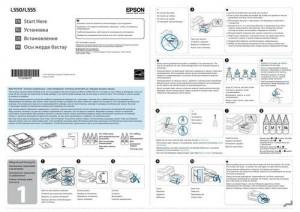 Epson L550, L555 - руководство по установке