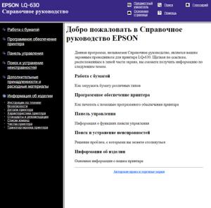 Epson LQ-630 Flatbed - интерактивное руководство пользователя