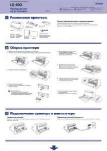 Epson LQ-630 Flatbed - руководство по установке