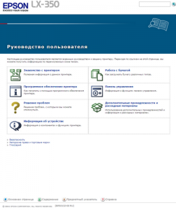 Epson LX-350 - интерактивное руководство пользователя