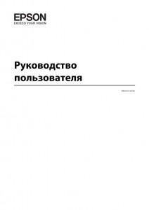 Epson M100, M105 - руководство пользователя