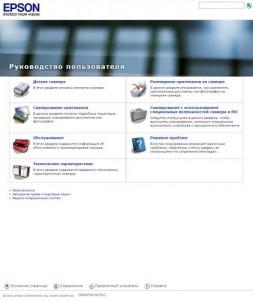 Epson Perfection V37, Perfection V370 Photo - интерактивное руководство пользователя