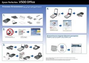 Epson Perfection V500 Office - руководство по установке