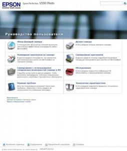 Epson Perfection V550 Photo - интерактивное руководство пользователя