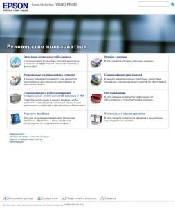 Epson Perfection V600 Photo - интерактивное руководство пользователя