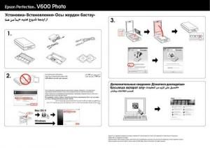 Epson Perfection V600 Photo - руководство по установке