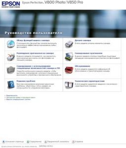 Epson Perfection V800 Photo, Perfection V850 Pro - интерактивное руководство пользователя