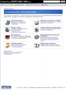 Epson Stylus Photo 1410 - интерактивное руководство пользователя