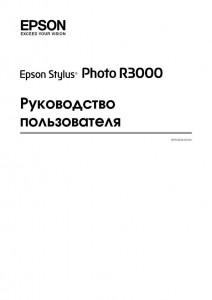 Epson Stylus Photo R3000 - руководство пользователя