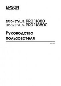 Epson Stylus Pro 11880, Stylus Pro 11880C - руководство пользователя
