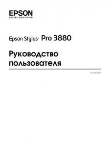 Epson Stylus Pro 3880 - руководство пользователя