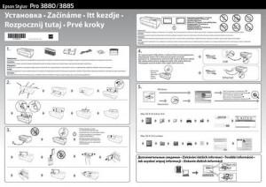Epson Stylus Pro 3880, Stylus Pro 3885 - руководство по установке
