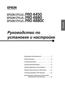 Epson Stylus Pro 4450, Stylus Pro 4880, Stylus Pro 4880C - руководство по установке и настройке