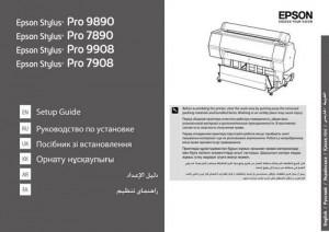 Epson Stylus Pro 9890, Stylus Pro 9908, Stylus Pro 7890, Stylus Pro 7908 - руководство по установке