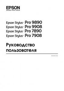 Epson Stylus Pro 9890, Stylus Pro 9908, Stylus Pro 7890, Stylus Pro 7908 - руководство пользователя