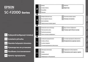 Epson SureColor SC-F2000 - руководство по установке